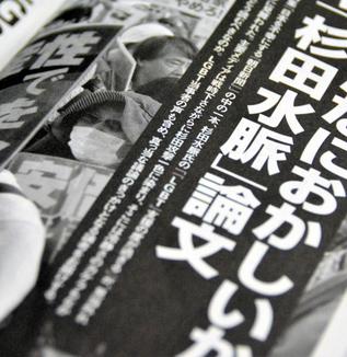 「言葉の暴力が一線を越えている。問題提起したい」和歌山市の書店が、新潮社の新刊本の販売を当面取りやめる方針