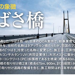 【ニュース】総論 GMS(大メコン経済圏)経済回廊を行く