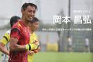 【退団選手コラム】岡本昌弘:明るい笑顔と正確なキャッチングが魅力の守護神