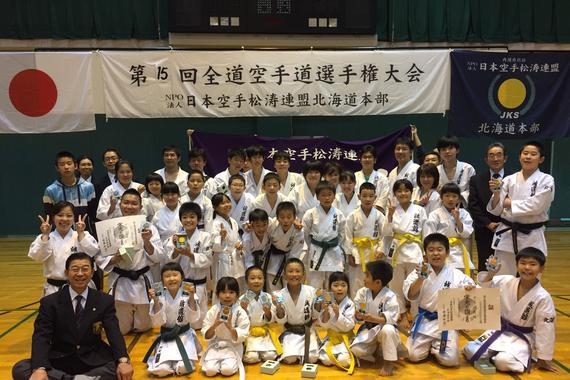 第15回日本空手松涛連盟 全道空手道選手権大会