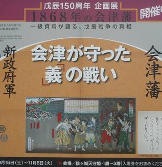 一八六八年の会津藩