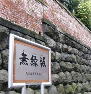 江戸の坂道(無縁坂)