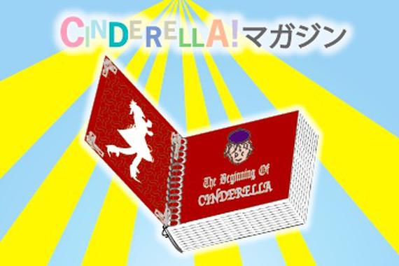 CINDERELLA!マガジン創刊号特集