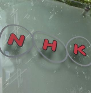 日本最強のサブスク「NHK受信料」への批判を分類してみた〜新志有裕氏隔月連載〜