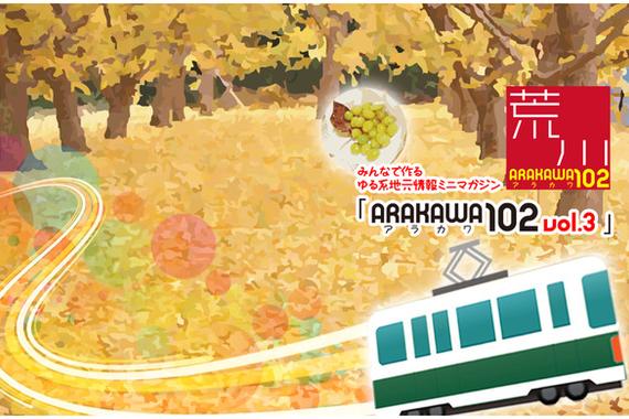 アラカワの秋:商店街へ行こう!など、新シリーズも更に開始