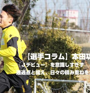【選手コラム】本田功輝: 『Jデビュー』を意識しすぎず通過点と捉え、日々の積み重ねを大切にする