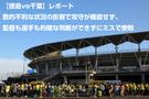 【徳島vs千葉】レポート:数的不利な状況の影響で攻守が機能せず、監督も選手も的確な判断ができずにミスで惨敗