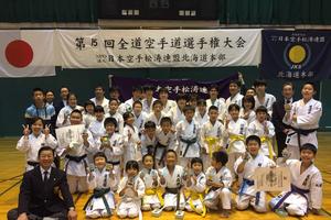 第15回 日本空手松涛連盟 全道空手道選手権大会(2016年10月)