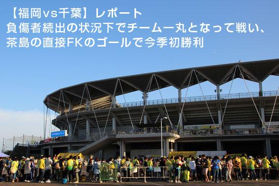 【福岡vs千葉】レポート:負傷者続出の状況下でチーム一丸となって戦い、茶島の直接FKのゴールで今季初勝利