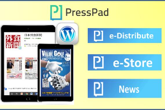 コンテンツビジネスをトータルで支援するPressPad