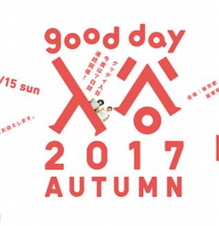 【イベント案内】台東区入谷・根岸 珠玉の26店が参加!good day入谷(10/9〜10/15)