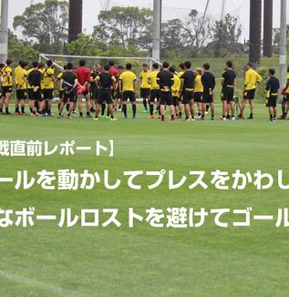 【横浜FC戦直前レポート】速くボールを動かしてプレスをかわし、不用意なボールロストを避けてゴールを狙う