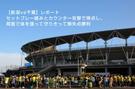 【新潟vs千葉】レポート:セットプレー絡みとカウンター攻撃で得点し、局面で体を張って守りきって無失点勝利