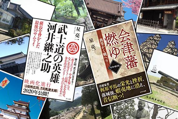 戊辰戦争研究会が発行するマガジン、「戊辰研マガジン」第26号です