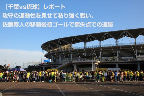 【千葉vs琉球】レポート:攻守の連動性を見せて粘り強く戦い、佐藤寿人の移籍後初ゴールで無失点での連勝