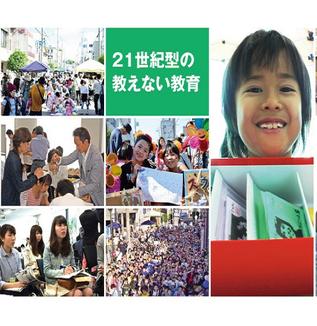 【求人情報・2015年3月】子どもや若者の成長を支えるソーシャルビジネス・NPO・ベンチャー企業で働く!