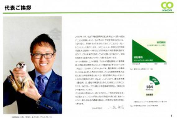 令和元年ペット関連企業の株主総会~アニコム
