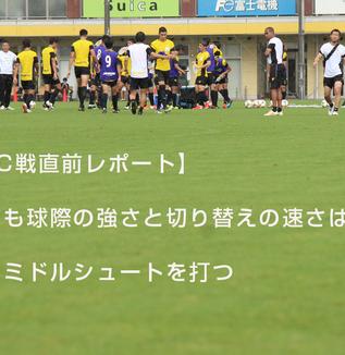 【横浜FC戦直前レポート】悪天候でも球際の強さと切り替えの速さは徹底し、積極的にミドルシュートを打つ