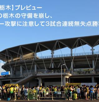 【千葉vs栃木】プレビュー:5バックの栃木の守備を崩し、カウンター攻撃に注意して3試合連続無失点勝利を狙う