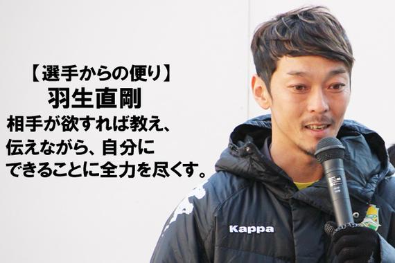 【選手からの便り】羽生直剛:相手が欲すれば教え、伝えながら、自分にできることに全力を尽くす。