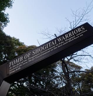 碑文に見る幕末 彰義隊の墓(上野公園)