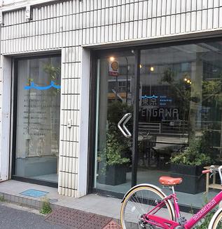 【まち】ご縁をつなぐ場「東京ENGAWA」オープン/古いビルをリノベして活用