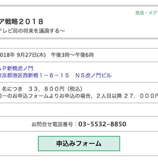 SSKセミナー「民放キー局のメディア戦略2018」を9/27開催!〜読者優待のご案内〜