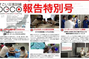 2014年10月号 vol.7 DECO報告特別号