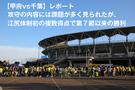 【甲府vs千葉】レポート:攻守の内容には課題が多く見られたが、江尻体制初の複数得点で第7節以来の勝利