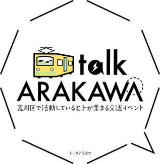【イベント予告】トークアラカワ第二弾!田端と尾久の面白人が集合!8/25(土)