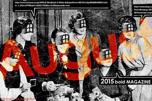 2015年08月号 vol.2