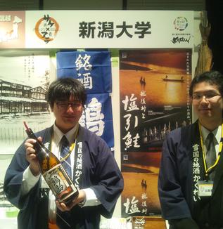 サケ×アテグランプリ2013 新潟大学日本酒サークル「雪見酒」