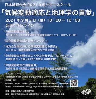 日本地理学会サマースクールの案内