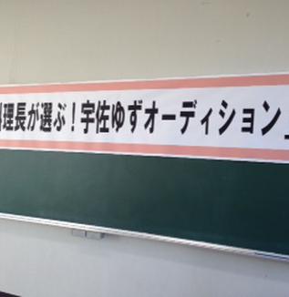 宇佐市『ゆずレシピオーディション』オリジナルレシピ結果発表【料理部門】