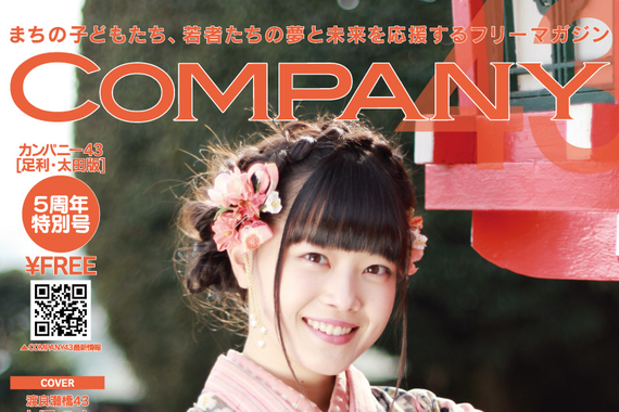 祝COMPANY43創刊5周年・渡良瀬橋43 2/15日付オリコン総合2位!みなさん応援ありがとう!