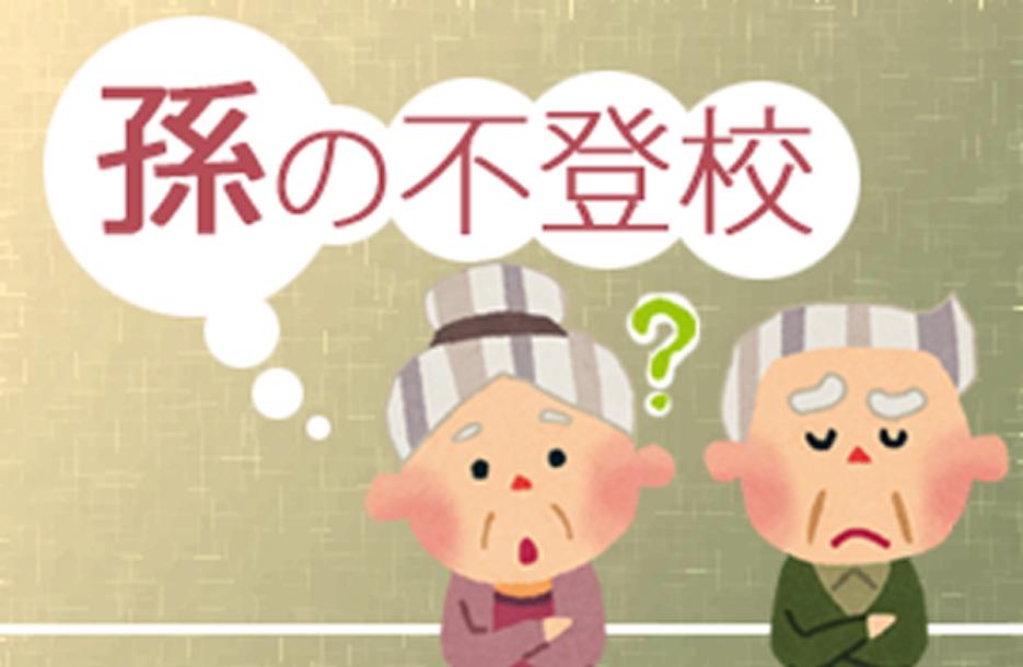 祖父母が語る不登校