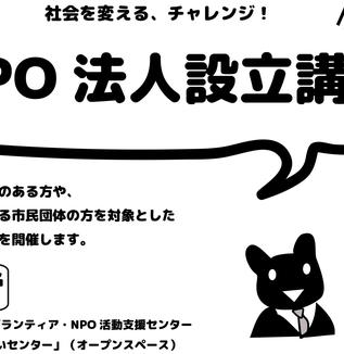 「NPO法人設立講座」でお伝えしたい事~市民が担う第2の公共としてのNPO法人の役割~