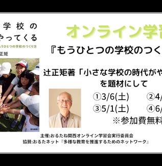 不登校の相談先「親の会」とイベント情報