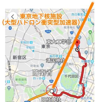 東京の地下にある核施設・・・陸軍地下実験場跡に作られ近くには東電の巨大変電所も眠っている・・・ニュートリノビーム実験は、東京大学の原子力施設がある東海村または筑波から岐阜県神岡町、全長300kmまで、高エネルギーを飛ばしている。