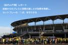 【金沢vs千葉】小田逸稀選手「全員が信じて、みんなが連動した、いい守備ができたんじゃないかなと」新井章太選手「今日は全員が結果にこだわったという試合でした」
