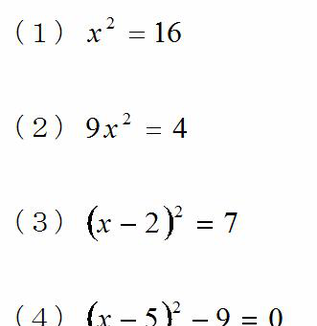 次の方程式を解きなさい。