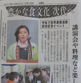 【神谷禎恵活動レポート】「食と音で発信する宇佐のチカラ」(2013年12月1 5日)
