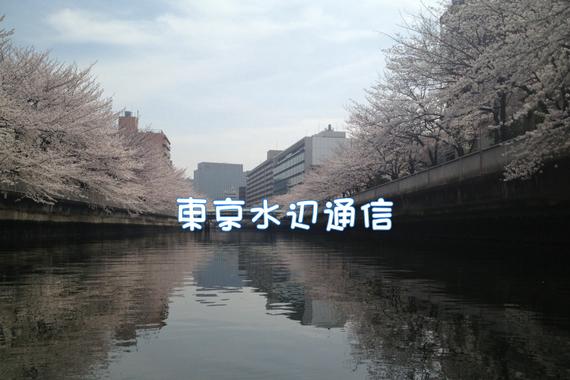 東京の水辺で、遊んで・学ぶ!