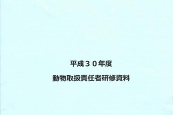 動物取扱責任者研修(平成30年度版)