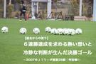 【過去からの便り】6連勝達成を求める熱い想いと冷静な判断が生んだ決勝ゴール ~2007年J1リーグ戦第28節・甲府戦~