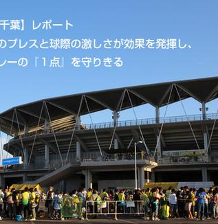 【金沢vs千葉】レポート:前線からのプレスと球際の激しさが効果を発揮し、セットプレーの『1点』を守りきる
