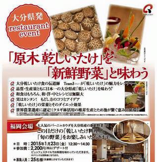イベント情報 2015/1/23(金)「原木乾しいたけ」を「新鮮野菜」と味わう