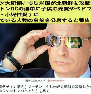 米国が北朝鮮を攻撃したらワシントンエリート層の小児性愛者(ペドファイル)人物名を公表すると警告!プーチン大統領   WEBライター募集(セカンドインカムへの挑戦)