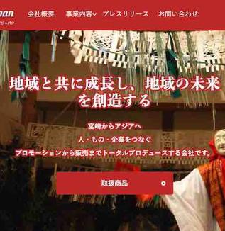 宮崎から、そして日本から台湾への窓口を担う〜宮崎放送の地域商社・トレードメディアジャパン