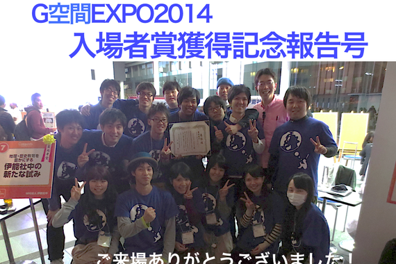 G空間EXPO2014+伊能社中2期目突入報告号!